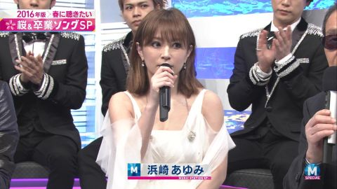 Mステ・浜崎あゆみ(37)のおっぱいでけええwwwww