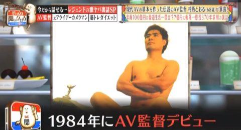 昭和のAV、めちゃくちゃだった・・・!2日間で50人のAV女優とぶっ続けセックスした男優・・・・・・これはアカン・・・