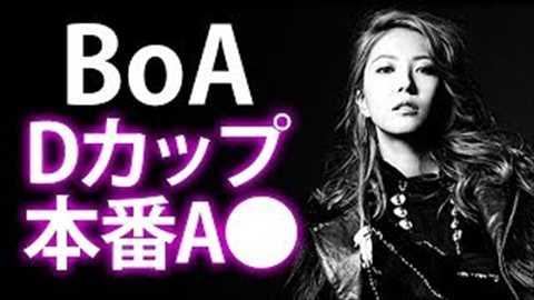 【衝撃】韓国歌姫BoA(31)、AV転向Dカップ乳ヌード続報…成人向け映画出演の過去が晒されるも、まさかの圧力…