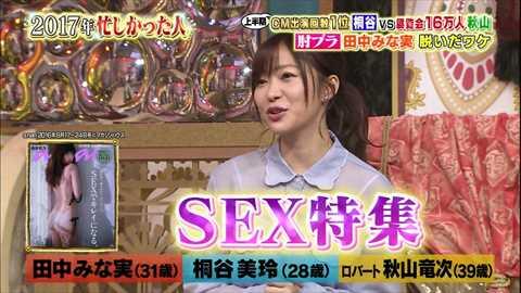 【ヌード】田中みな実さん(31)あのヌード画像が地上波テレビで紹介され晒しモノwwwwww