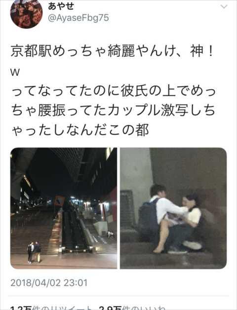 【人生崩壊】京都駅の階段でセックスする制服カップル、撮影されツイッターに晒されて拡散…