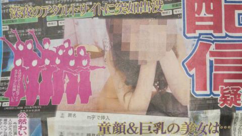 【衝撃】人気アイドルグループ元メンバーが全裸ライブ配信!Eカップの美巨乳とアンダーヘアを披露!