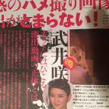 【流出】武井咲、ヤンキー時代に元カレに撮影されたハメ撮りフェラ動画騒動…これは最悪のリベンジポルノ…