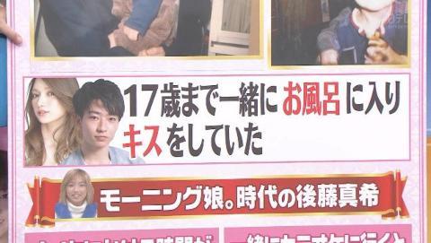 【ヤリマン】後藤真希(33)100人とSEXしていた…ヒダが吸盤のようにまとわりつく吸盤名器で精子を絞り取る…