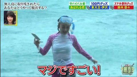 鈴木奈々、乳首透けエ□ハプニング!ノーブラで海に入りポッチしてしまう