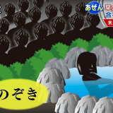 【盗撮流出】慶応大アメフト部、女子マネージャーの風呂盗撮、全裸画像を流出させていた…