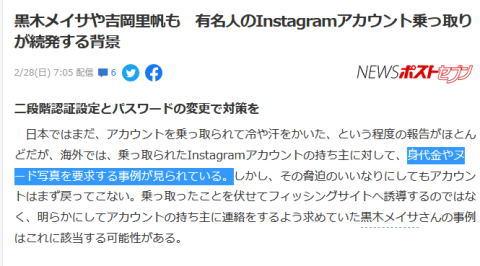 【ヌード秘話】吉岡里帆、黒木メイサに全裸写真強制危機…ハッキング被害にあった女優の末路…